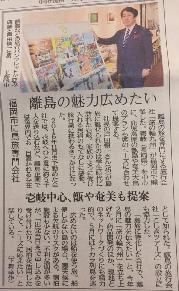 旅の輪新聞